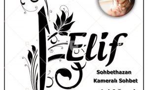 Sohbethazan | Kim Bu Elif Şiiri  | Şiirler | Selçuk Dokak | Aşk şiirleri